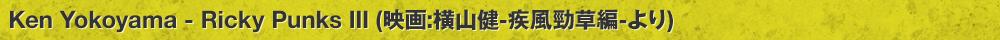 Ricky Punks Ⅲ (映画:横山健-疾風勁草編-より)
